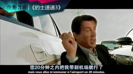 大话电影第88期:出租车司机你不懂
