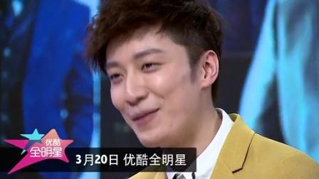 《优酷全明星》3月20日 乔任梁 预告
