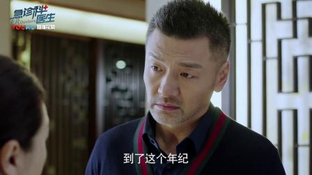 急诊科医生36 刘慧敏提醒方志军 切勿再次犯错误