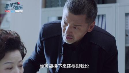 急诊科医生36 赵蕾怒斥方志军 二人关系破裂提离婚