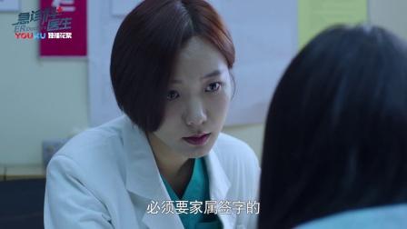 急诊科医生37 女子外遇患宫外孕 乞求江晓琪隐瞒病情