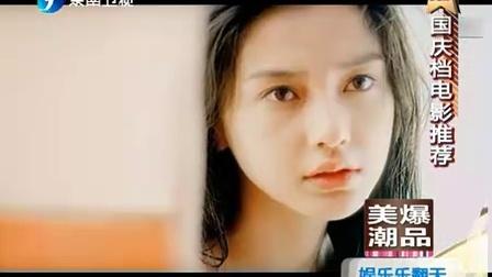 国庆档电影推荐 20111001 娱乐乐翻天