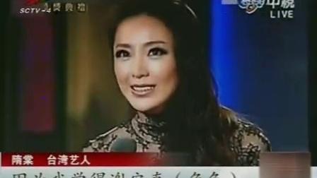 台湾:第46届电视金钟奖 最佳男女主角均爆冷    111023 晚报10点半
