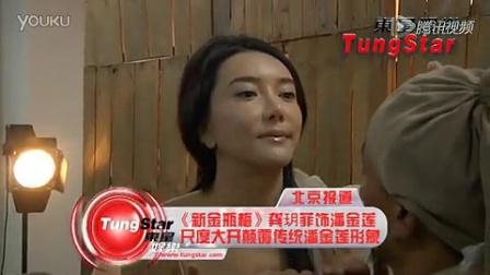 《新金瓶梅》龚玥菲饰潘金莲 尺度大开颠覆传统潘金莲形象