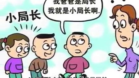 又一神曲啊 我爸是李刚 我叫小霸王