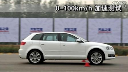 2010款 奥迪A3 Sportback 1.8T豪华型 性能测试