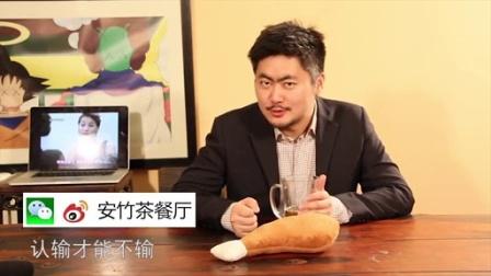 """安竹茶餐厅第21期 韩国人的""""勇""""与""""怂"""""""
