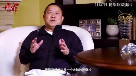 《十宗罪》曝光制作特辑 张翰卧底被炸于小彤撞车玩命 刺激到肾飚!