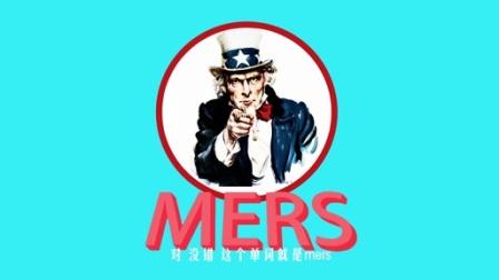 入侵广东的MERS到底是什么