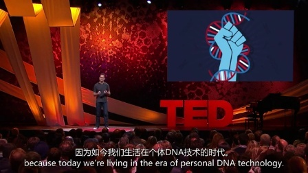 Sebastian Kraves:个体DNA检测的时代来了