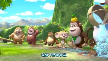熊熊乐园 01
