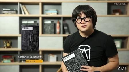 沈黎晖:停刊16年的《摩登天空》回来了 | 亚马逊名人访谈