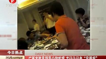 """广西龙胜县领导公款吃喝  书记让记者""""尽管报""""[每日新闻报]"""