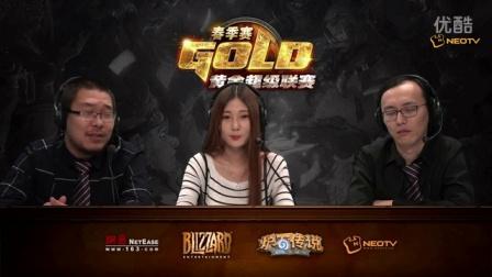 2016炉石传说黄金超级联赛春季赛  0403 16进8 VGJasonzhou vs Newbee弱鸡 1