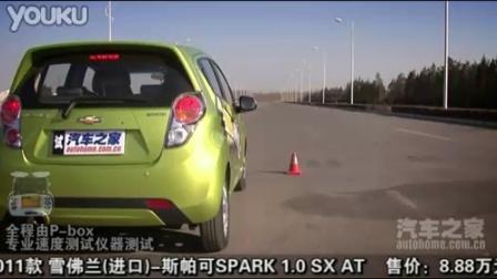 2011款 雪佛兰(进口)-SPARK斯帕克 1.0 SX AT性能测试