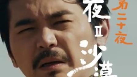 一千零一夜 第2季 04 预告片