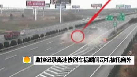 [拍客]实拍高速车祸瞬间司机被甩出窗外