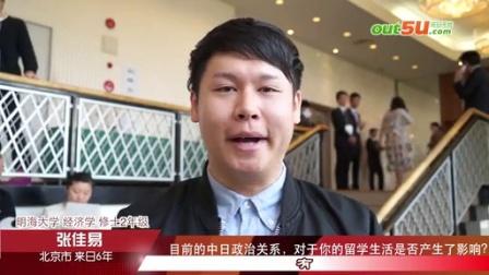 人在日本第二期节目  追梦赤子心 - 在日留学生眼中的日本