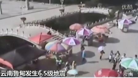 """[云南]鲁甸6.5级地震为16年最强 部分""""生命通道""""被占据"""