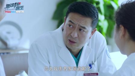 急诊科医生 41 得到了病人原谅 海洋医生兴奋拥抱刘慧敏