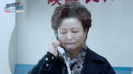 急诊科医生 42 一日夫妻百日恩 赵蕾去监狱看望丈夫老方