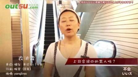 人在日本第三期之敢问路在何方