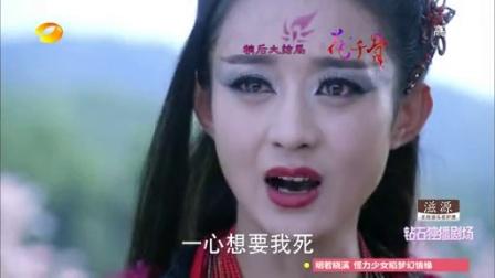 花千骨 第58集 TV版(新)预告片