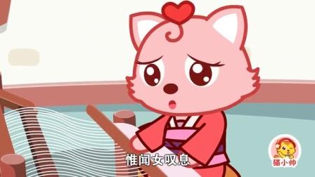 猫小帅儿歌 第2集 你好花木兰