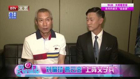 """刘佩琦解读""""清朝老炮儿"""" 每日文娱播报 170803"""