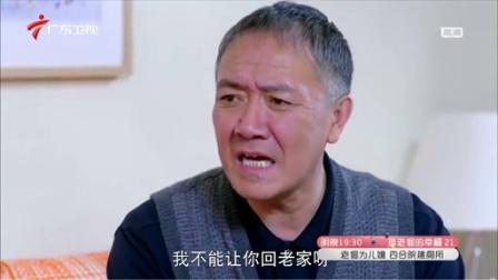 孙老倔的幸福 广东卫视 720p 20