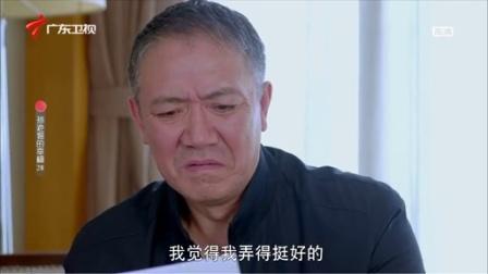 孙老倔的幸福 广东卫视 720p 28