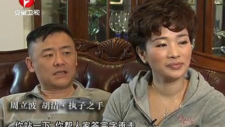 20110421《说出你的故事》:周立波 胡洁·执子之手