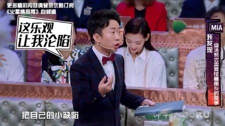 """沈梦辰杨迪PK""""生娃"""" 谜之叫声辣耳朵"""