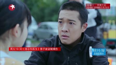 急诊科医生 精彩看点03:刘苗闯下弥天大祸竟不自知