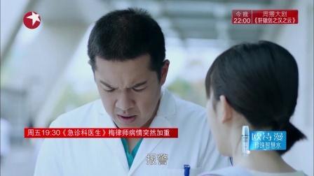 急诊科医生 精彩看点04:犯罪集团控制刘苗 刘凯被迫答应协同犯罪