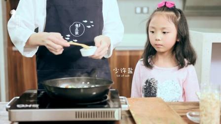 《宝贝的菜》第12期:家,是一饭一汤的咸咸和淡淡