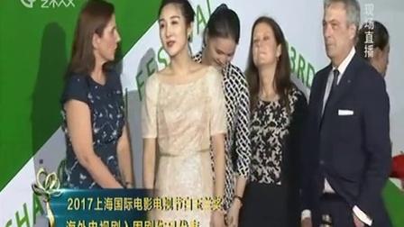 海外电视剧入围剧作品代表 上海电视节红毯 20170616
