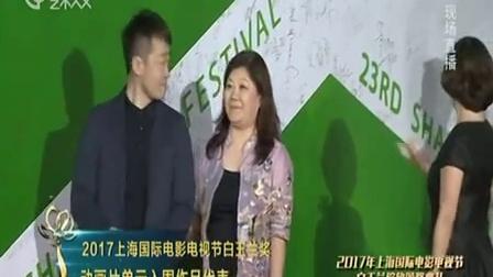 动画片单元入围作品代表 上海电视节红毯 20170616