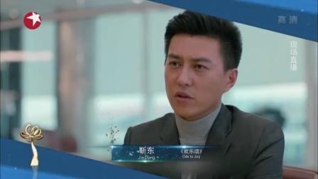 靳东 吴刚 张鲁一 张志坚 赵立新 最佳男配角提名 上海电视节颁奖典礼 170616