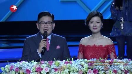 上海电视节会歌《歌声与微笑》歌舞表演 上海电视节颁奖典礼 170616
