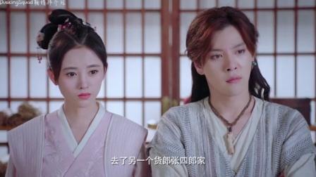 《热血长安 第二季》上官紫苏 鞠婧祎cut 18
