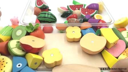【水果切切看玩具】水果切切看视频小猪佩奇切水果