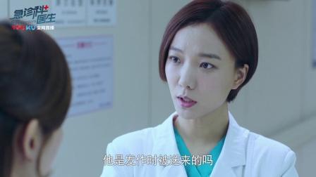《急诊科医生》【王珞丹CUT】33 江晓琪理性急诊有条不紊