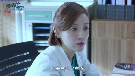 《急诊科医生》【王珞丹CUT】34 江晓琪八卦心开同事玩笑