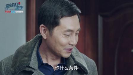 《急诊科医生》【江珊CUT】33 刘慧敏跟前夫复合 给女儿移植骨髓