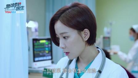 《急诊科医生》【王珞丹CUT】34 江晓琪火眼金睛 总能看出患者隐藏症结