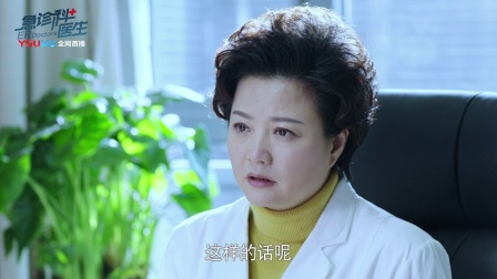 《急诊科医生》【江珊CUT】34 刘慧敏安慰人有妙招