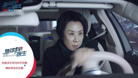 急诊科医生38预告: 汽车失控撞向人群 老师舍己救人
