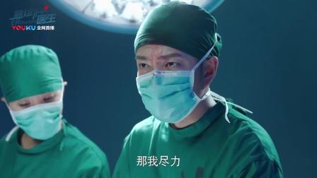 《急诊科医生》【王珞丹CUT】35 江晓琪出急诊紧张的满头大汗
