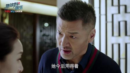 《急诊科医生》【江珊CUT】36 刘慧敏替闺蜜教育老公